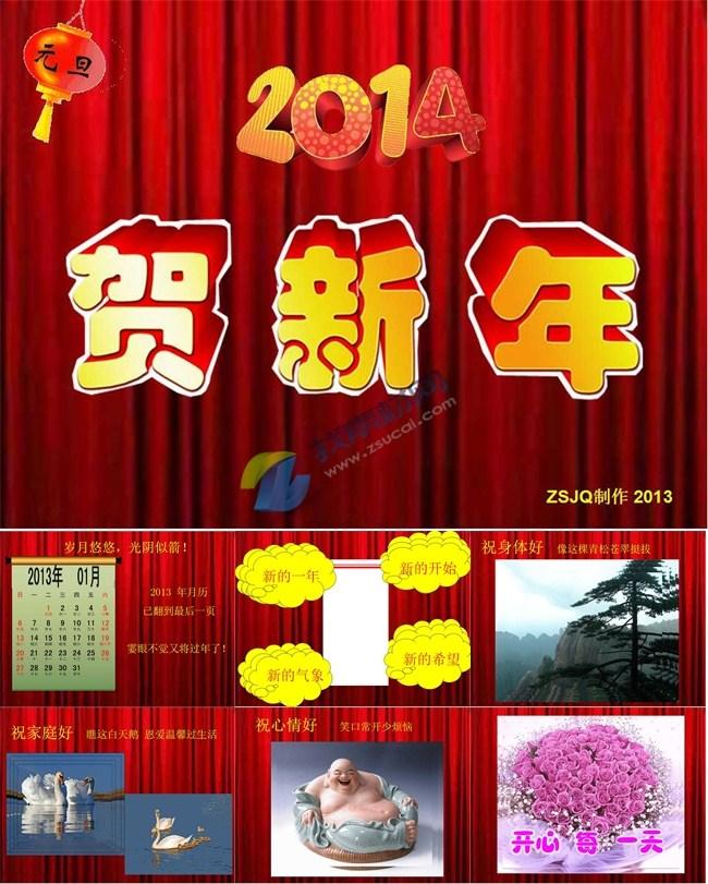 2014贺新年幻灯片ppt模板免费下载