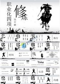 中国风企业内部员工个人培训工作中的修炼ppt模板免费下载