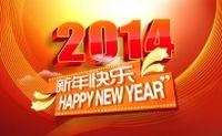 2014新年快乐源文件海报