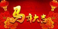 马年大吉源文件海报设计
