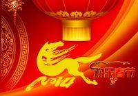 欢乐春节PSD新年素材