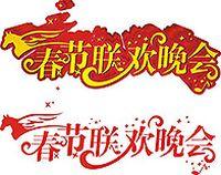 春节联欢晚会字体矢量素材