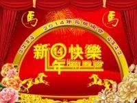 2014新年快乐源文件