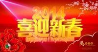 2014喜迎新春PSD海报