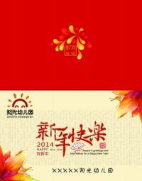 2014新年快乐PSD贺卡模板