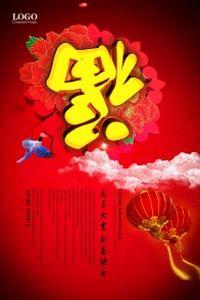 2014新春海报设计源文件