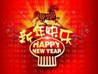 新年快乐PSD免费海报设计