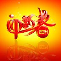2014迎新春PSD海报设计