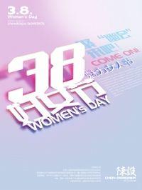 38妇女节PSD海报设计