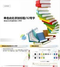 毕业生论文答辩书籍ppt模板免费下载