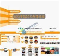 2013学院年度总结ppt模板免费下载
