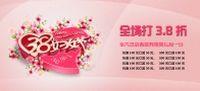 38妇女节促销海报源文件