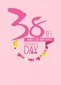 美丽女人节PSD海报设计