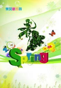 Spring春季海报源文件