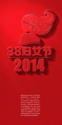 2014妇女节源文件海报
