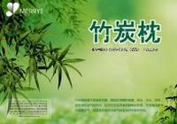 竹炭枕宣传海报设计