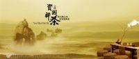 禅茶海报设计源文件