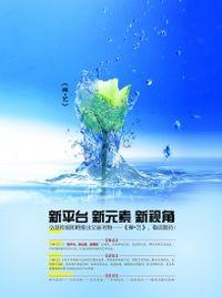 禅艺PSD创意海报设计