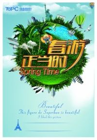 旅行宣传海报设计源文件