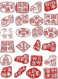 传统印章矢量素材