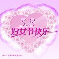 3.8妇女节快乐源文件