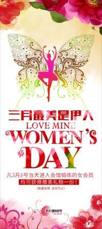 妇女节活动展架源文件