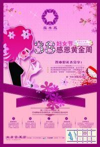 妇女节感恩回馈海报设计