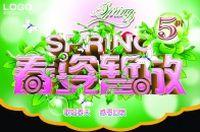 春姿绽放PSD春季海报