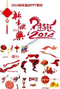 2014中国红新年喜庆ppt模板免费下载