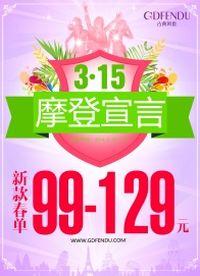 315春款促销海报设计