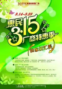 惠民315PSD促销海报