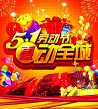 51劳动节PSD促销海报