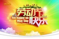劳动节快乐PSD海报