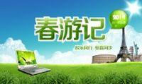 春游记PSD海报模板设计