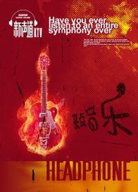创意音乐海报设计