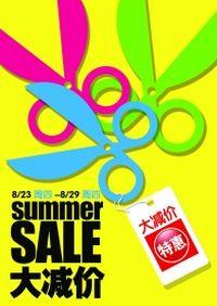夏季促销海报模板素材