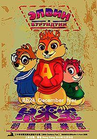 鼠来宝电影海报矢量素材