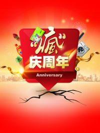 周年庆海报模板设计