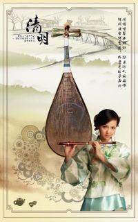 清明中国风海报设计