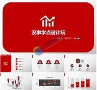 简洁红色ppt图表ppt模板大全