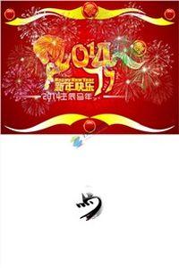 中国风马年主题ppt素材免费下载