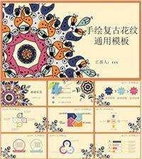 手绘复古花纹ppt模板免费下载