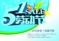 51劳动节PSD节日海报