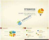 纯色矢量化ppt图表ppt素材免费下载