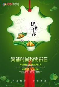 粽香情浓PSD海报设计