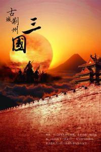 古城荆州PSD城市海报