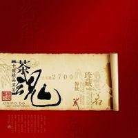 中国茗茶PSD茶海报