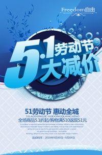 51劳动节PSD海报设计