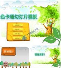 绿色卡通教育教学幻灯片ppt模板免费下载