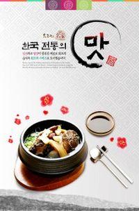 韩式美食招贴源文件
